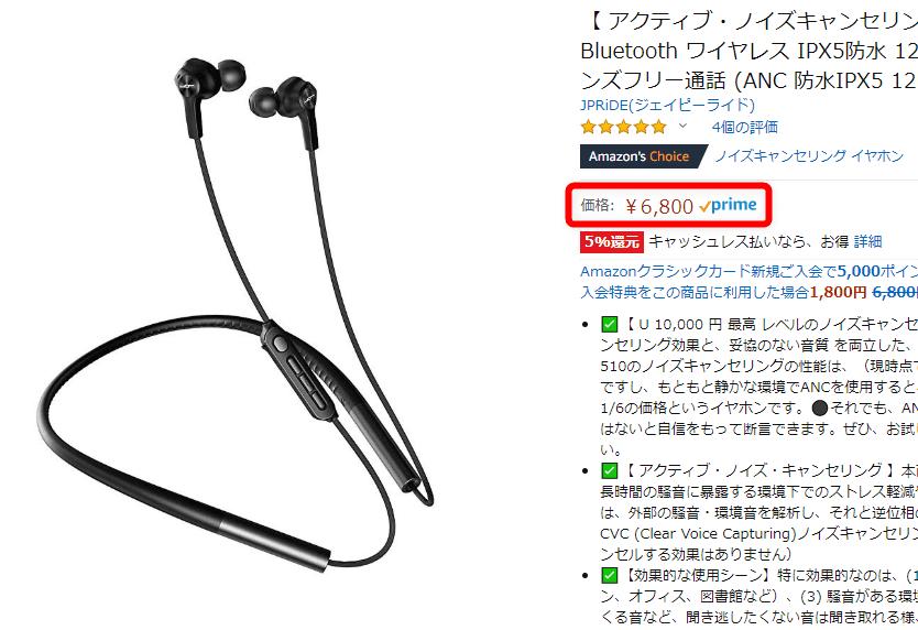 【JPRiDE ANC-510レビュー】七千円でAirPods Proに迫るアクティブノイキャン搭載!?基本性能も一切妥協がない超高コスパ・左右一体型Bluetoothイヤホン|優れているポイント:超破格な価格設定