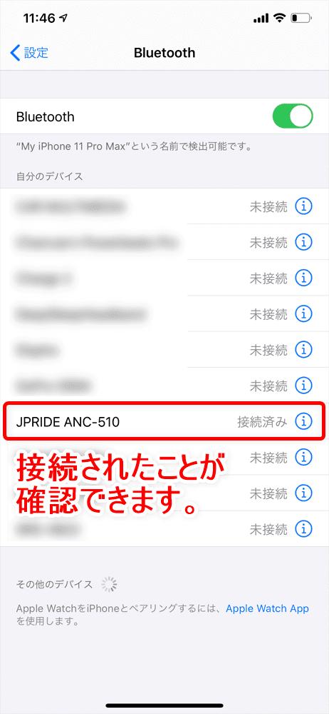 【JPRiDE ANC-510レビュー】七千円でAirPods Proに迫るアクティブノイキャン搭載!?基本性能も一切妥協がない超高コスパ・左右一体型Bluetoothイヤホン|ペアリング方法(接続方法):「connection successful」とアナウンスが入って、スマホのBluetooth登録デバイス一覧に「JPRIDE ANC-510」が「接続済み」と表示されていればペアリング完了です。