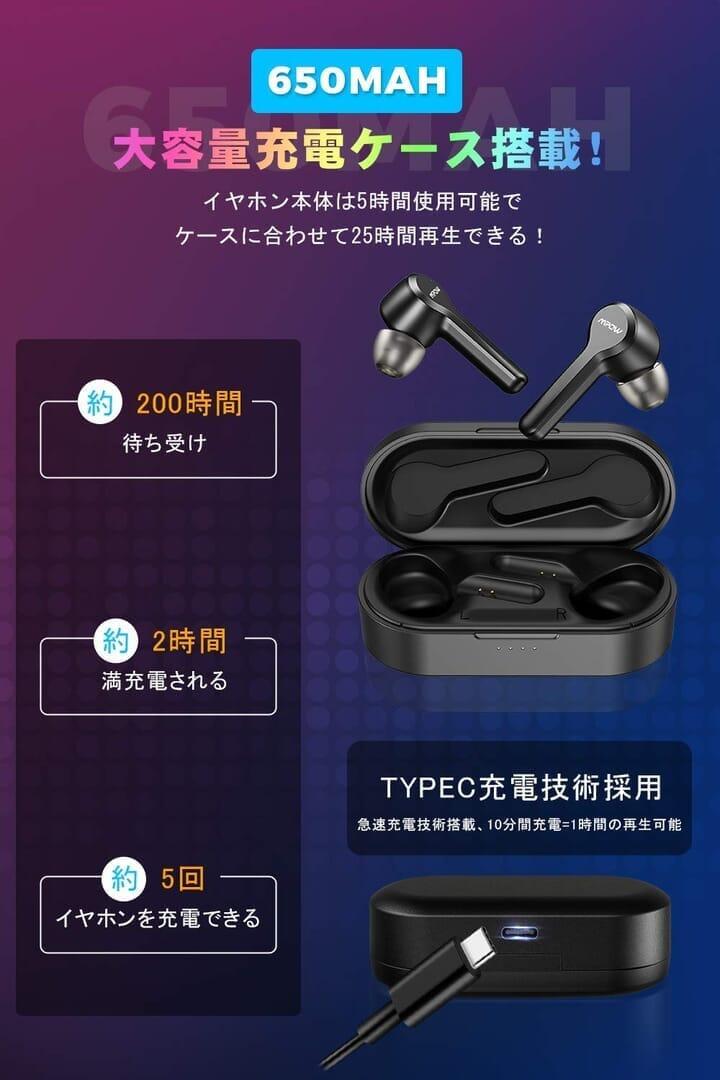 【Mpow Bluetoothイヤホン M9レビュー】三千円台前半の超高コスパBluetoothイヤホン!急速充電・完全防水など必要十分な機能を誇るMpow完全ワイヤレス|優れているポイント:実用性十分なバッテリー性能