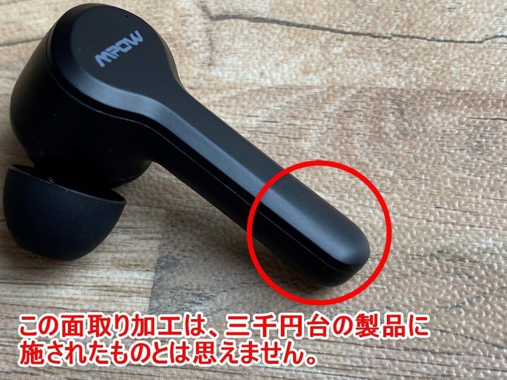 【Mpow Bluetoothイヤホン M9レビュー】三千円台前半の超高コスパBluetoothイヤホン!急速充電・完全防水など必要十分な機能を誇るMpow完全ワイヤレス|外観:特に本体の軸部分に向かうにつれてフェードアウトしていく面取り加工がすごい! 三千円台前半でここまでやらなくても・・・とユーザーが心配してしまう妥協感ゼロなデザイン。
