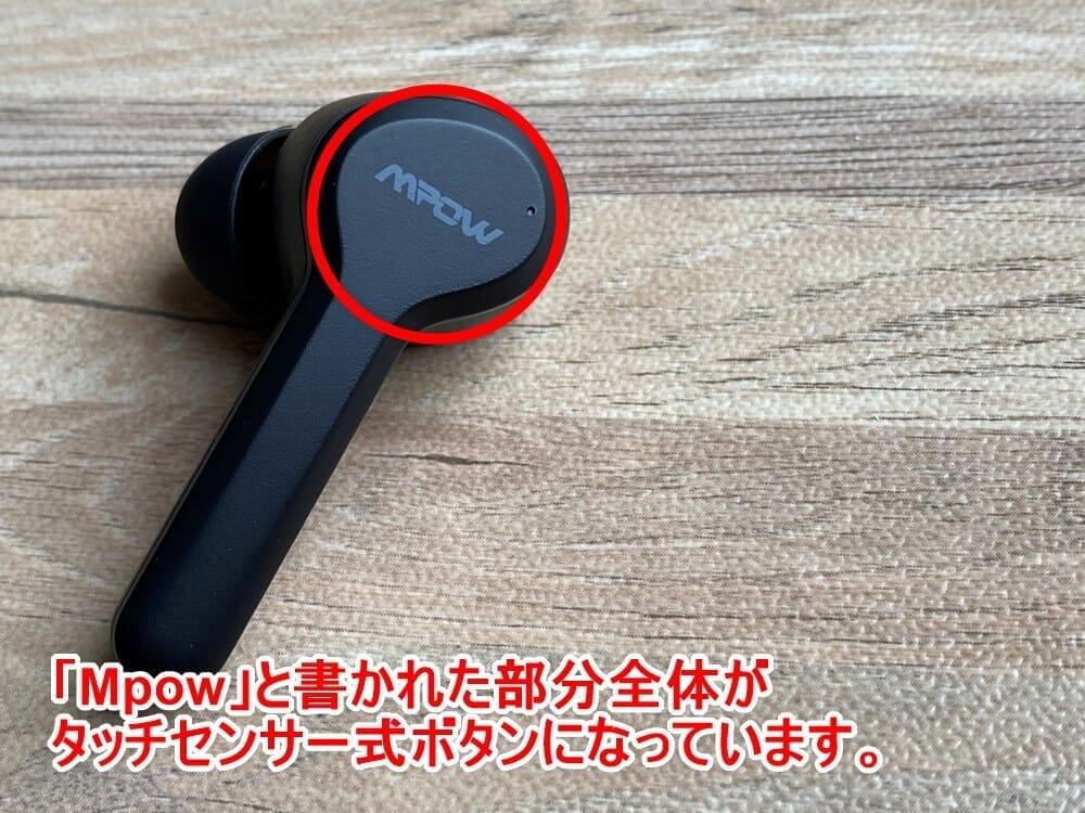 【Mpow Bluetoothイヤホン M9レビュー】三千円台前半の超高コスパBluetoothイヤホン!急速充電・完全防水など必要十分な機能を誇るMpow完全ワイヤレス|外観:「Mpow」と書かれた部分全面がタッチセンサー式ボタンになってますよ。