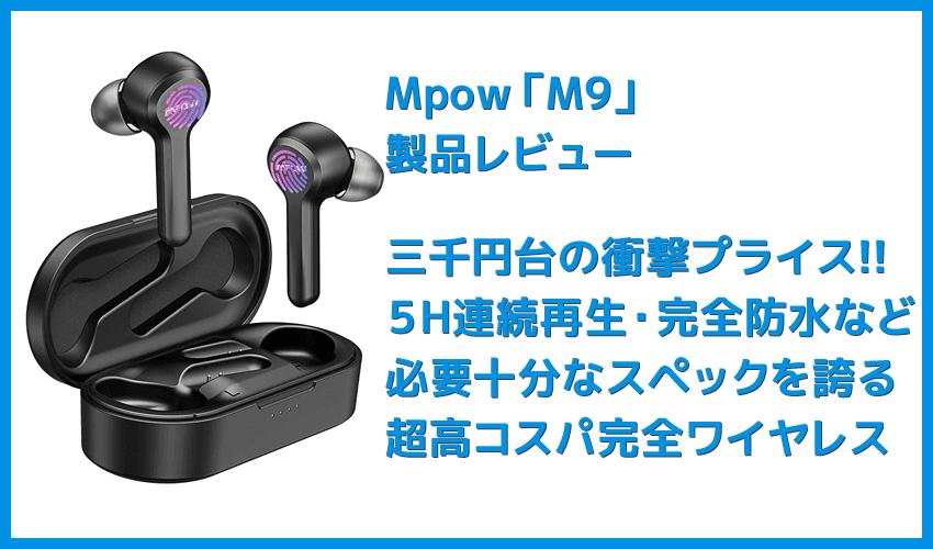 【Mpow Bluetoothイヤホン M9レビュー】三千円台前半の超高コスパBluetoothイヤホン!急速充電・完全防水など必要十分な機能を誇るMpow完全ワイヤレス
