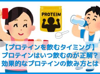 【プロテインを飲むタイミング】プロテインはいつ飲む?ダイエット効果を最大化するプロテインを飲むタイミングとは?|痩せるなら運動前後と寝る前はマスト!!