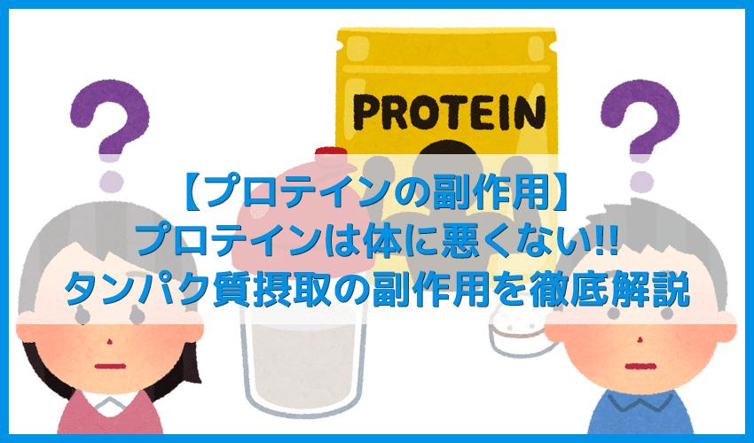 【プロテインの副作用】プロテインは体に悪い効果を与える?飲み過ぎによる腎臓・肝臓への影響は?プロテインの副作用・デメリットまとめ|適切な取り方とは?