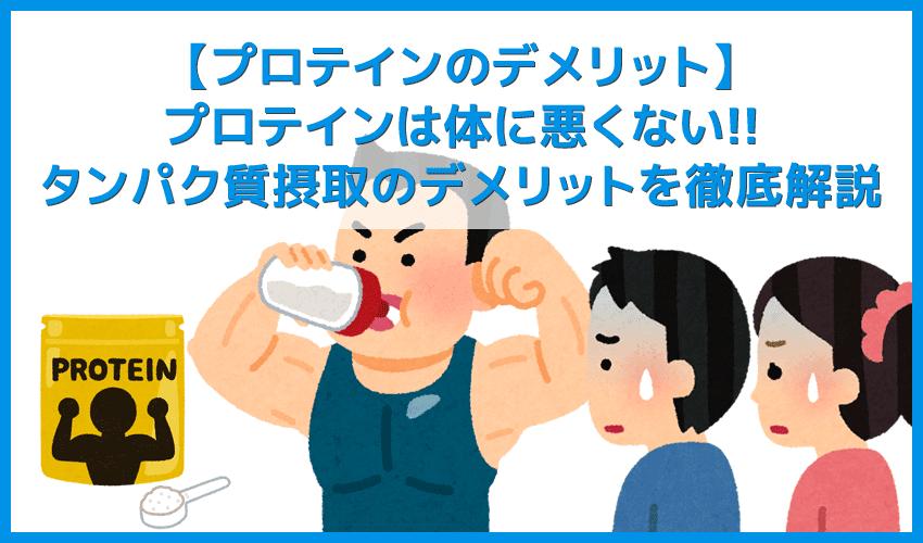 【プロテインのデメリット】プロテインは体に悪い?太る?腎臓・肝臓に負担?便秘の原因に?気になるデメリットを一挙解説|摂取量を守ってむしろ健康に!