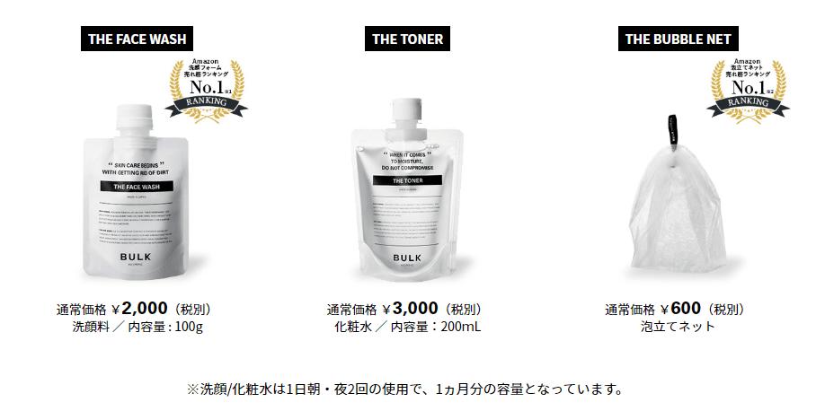 【バルクオム:洗顔・化粧水・乳液セットを使って分かった確かな品質】BULK HOMMEとは?500円で試せる男性に最適化されたスキンケア用品「バルクオム」|バルクオムのスキンケア用品:500円お試しセット