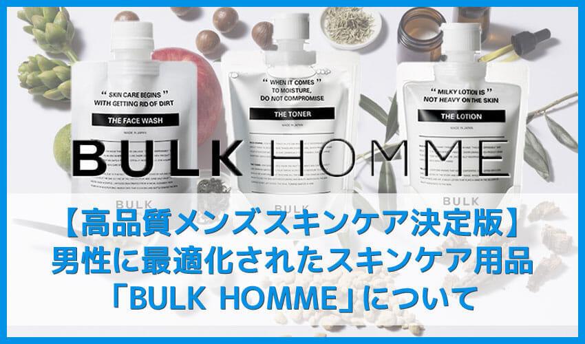【バルクオム:洗顔・化粧水・乳液セットを使って分かった確かな品質】BULK HOMMEとは?500円で試せる男性に最適化されたスキンケア用品「バルクオム」