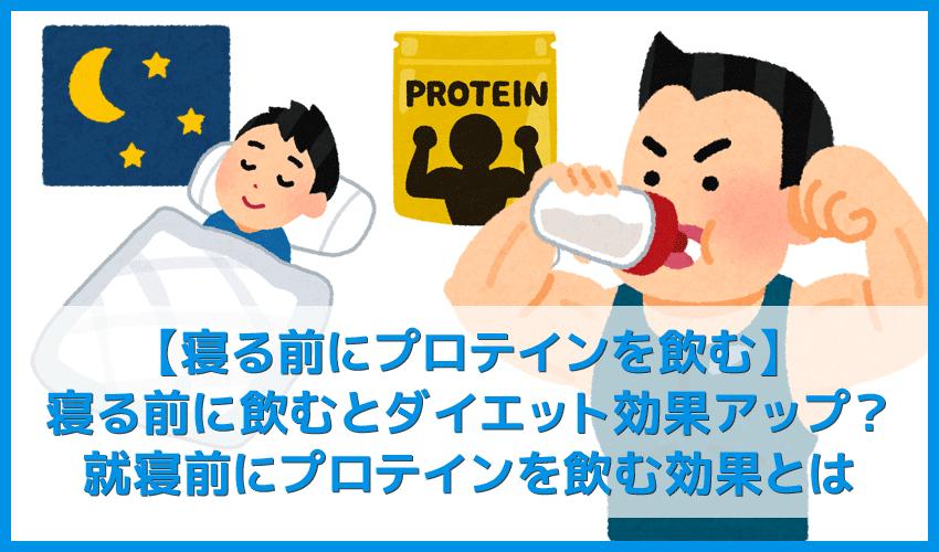 【寝る前にプロテインを飲む】飲むタイミングは寝る前がダイエット効果抜群!就寝前にプロテインを飲むと痩せる理由|カタボリズムを防いで筋肉量を死守!