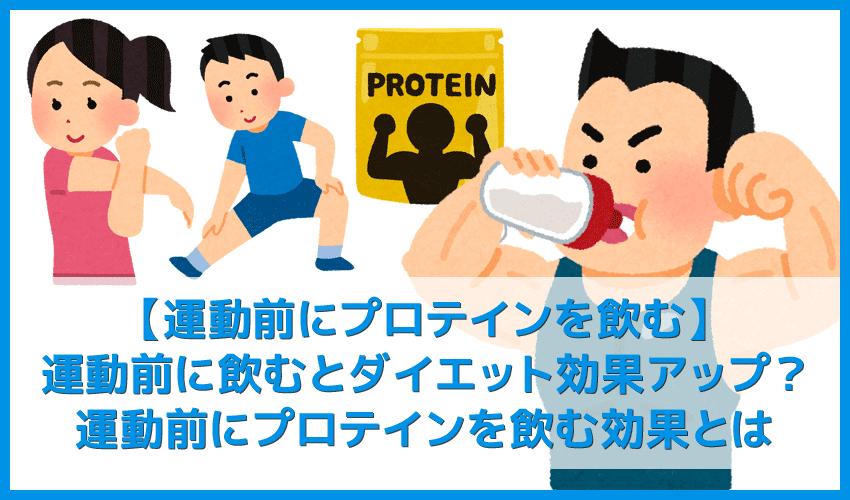 【運動前にプロテインを飲む】ダイエットや筋トレ効果を高めるならプロテインを飲むタイミングは運動前!筋トレ前のタンパク質摂取の効果を徹底解説