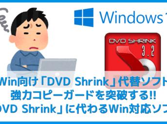 【Windows10向けDVD Shrink代替ソフト】Windows10+DVD Shrink3.2でコピーできないときに推奨したい代替ソフトまとめ Win10/8/7&Mac対応