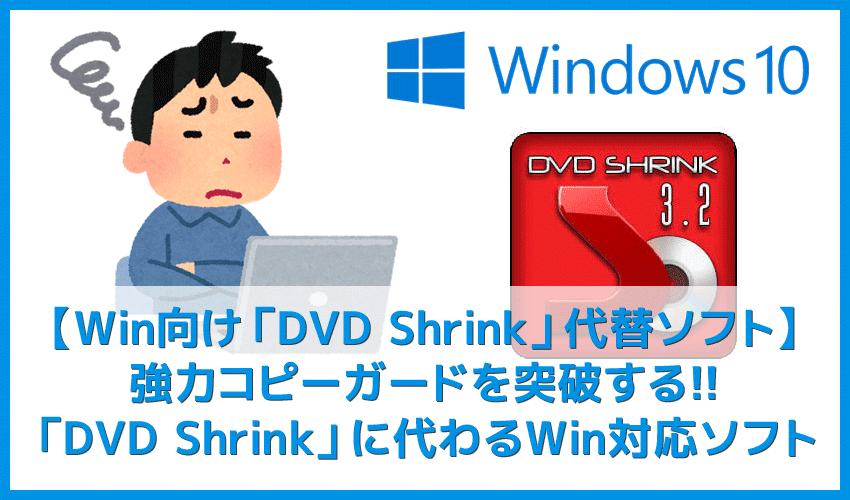 【Windows10向けDVD Shrink代替ソフト】Windows10+DVD Shrink3.2でコピーできないときに推奨したい代替ソフトまとめ|Win10/8/7&Mac対応