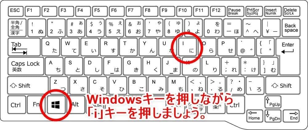 【DVD Shrinkを日本語にする方法】DVD Shrinkを日本語にしたいならダウンロードし直そう!シュリンク日本語版を安全にインストールする手順|既に英語版がインストールされている場合:Windowsキー+「i」キーを押すと「Windowsの設定」画面が表示されます。