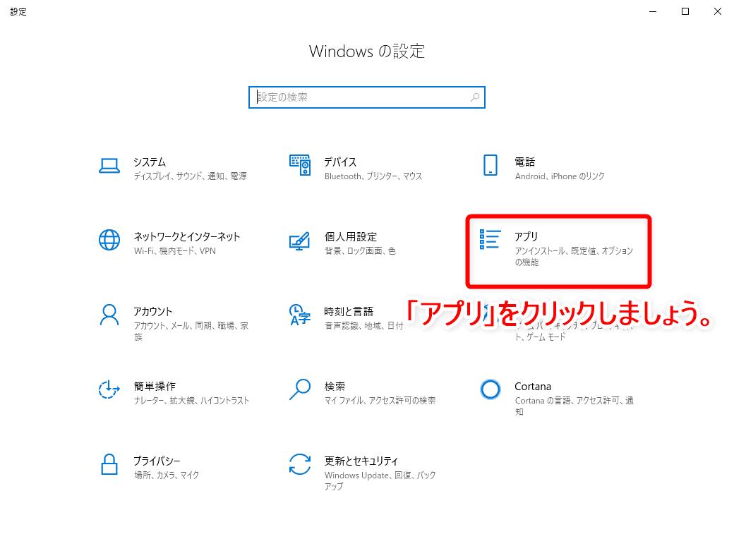 【DVD Shrinkを日本語にする方法】DVD Shrinkを日本語にしたいならダウンロードし直そう!シュリンク日本語版を安全にインストールする手順|既に英語版がインストールされている場合:「Windowsの設定」画面が表示されたら、メニュー一覧の中にある「アプリ」をクリックしましょう。