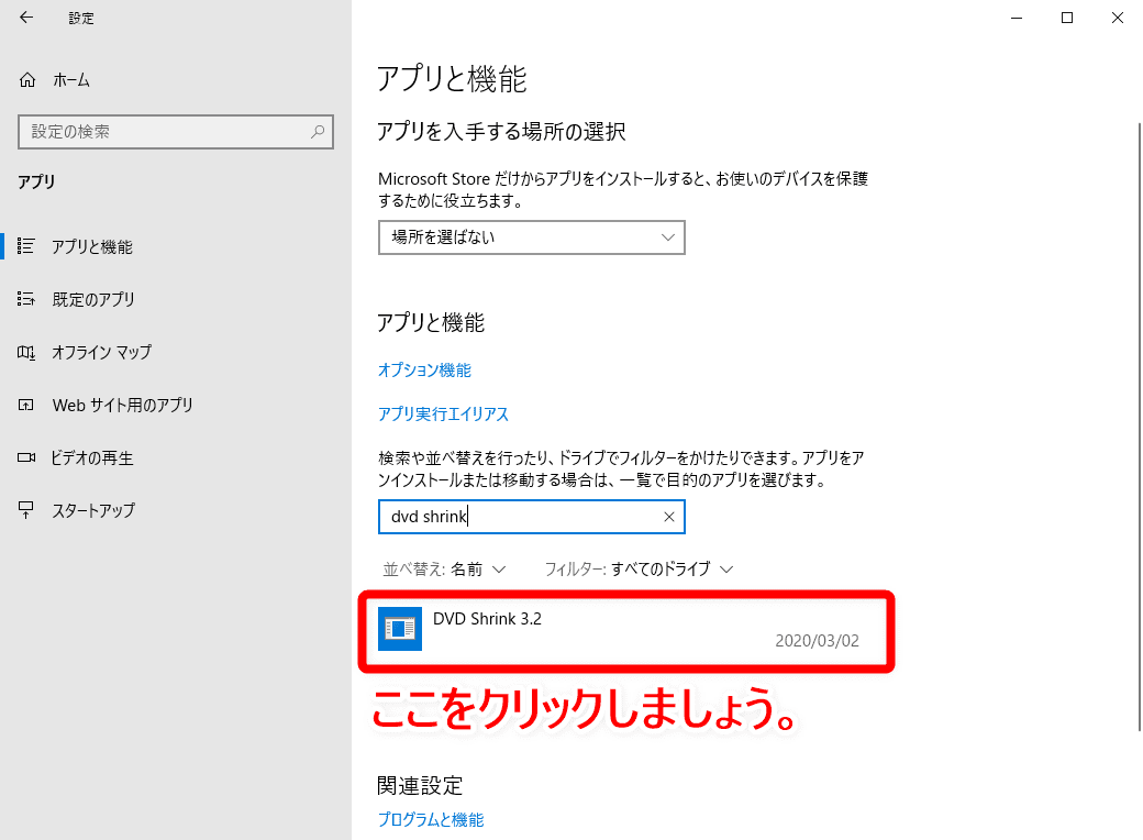 【DVD Shrinkを日本語にする方法】DVD Shrinkを日本語にしたいならダウンロードし直そう!シュリンク日本語版を安全にインストールする手順|既に英語版がインストールされている場合:インストールされているDVD Shrinkが表示されるので、これをクリックしましょう。