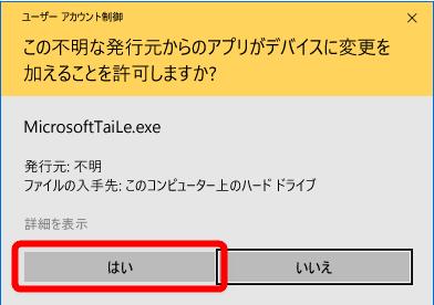 【DVD Shrinkを日本語にする方法】DVD Shrinkを日本語にしたいならダウンロードし直そう!シュリンク日本語版を安全にインストールする手順|既に英語版がインストールされている場合:「この不明な発行元からのアプリがデバイスに変更を加えることを許可しますか?」と表示された場合は、「はい」を選択します。