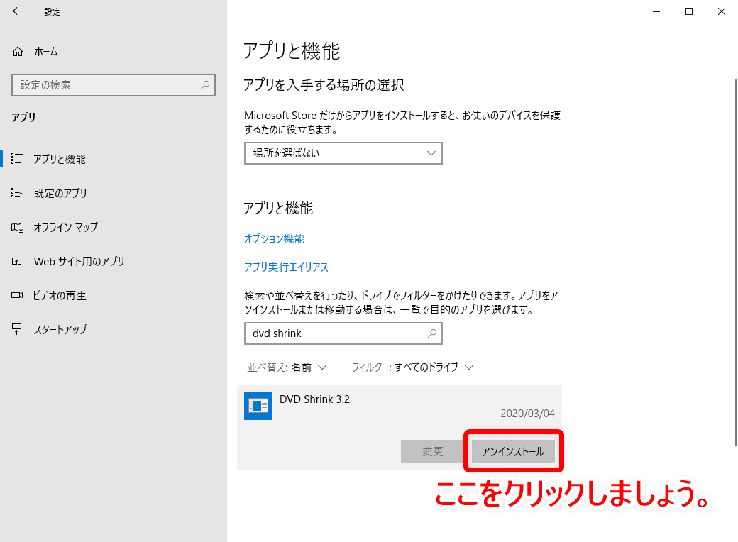 【DVD Shrinkを日本語にする方法】DVD Shrinkを日本語にしたいならダウンロードし直そう!シュリンク日本語版を安全にインストールする手順|既に英語版がインストールされている場合:「アンインストール」ボタンが表示されるので、これをクリックしましょう。
