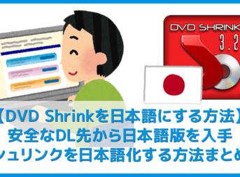 【DVD Shrinkを日本語にする方法】DVD Shrinkを日本語にしたいならダウンロードし直そう!シュリンク日本語版を安全にインストールする手順