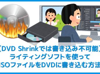 【DVD Shrinkでは書き込み不可能】DVD Shrink 3.2などでISO化したファイルの書き込み方法 DVD-ROMにはImgBurnなどのライティングソフトで焼きます