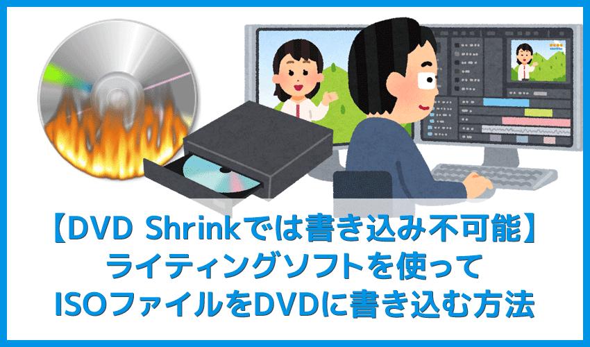 【DVD Shrinkでは書き込み不可能】DVD Shrink 3.2などでISO化したファイルの書き込み方法|DVD-ROMにはImgBurnなどのライティングソフトで焼きます