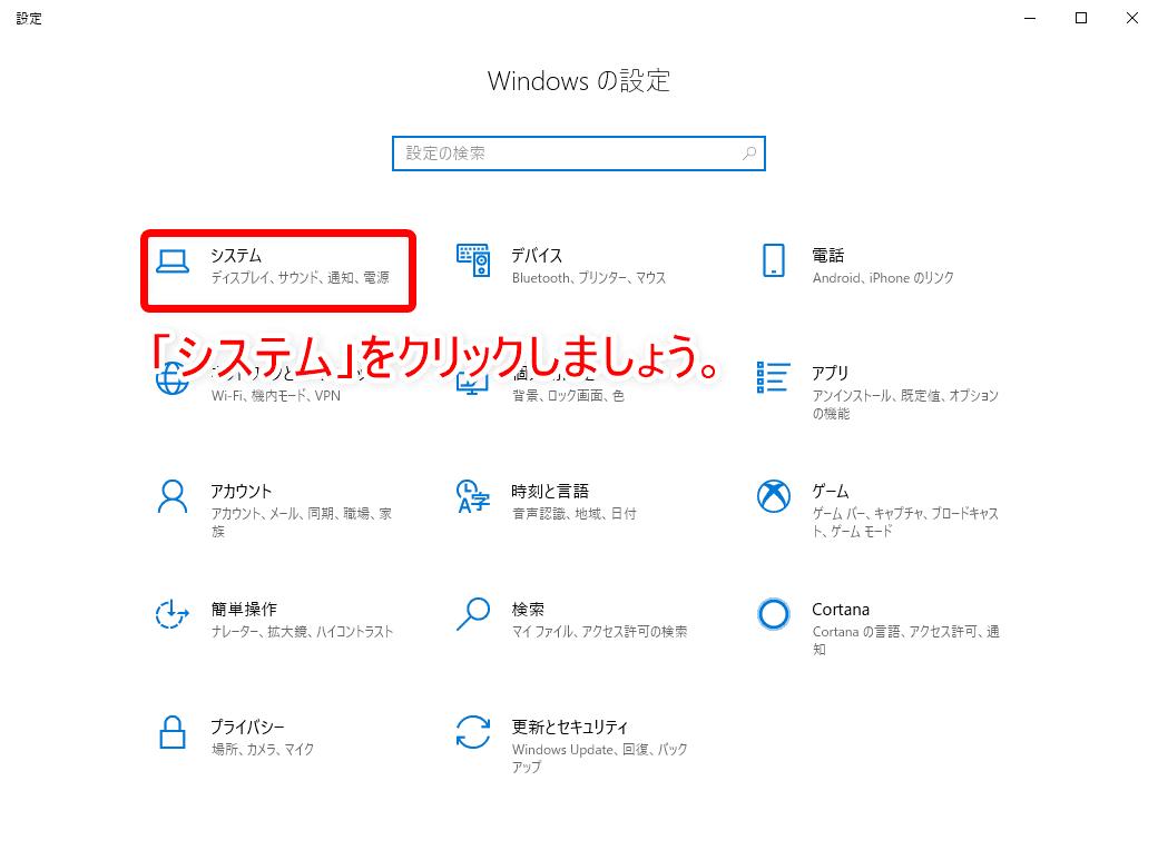 【DVD Shrinkデータ保存先の確認方法】DVD Shrink3.2でリッピングしたISOファイルの保存先を確認する方法|Winならファイル検索ソフトで一発検索!|ファイル検索ソフトで検索する方法:ファイル検索ソフト「Everything」のインストール方法:インストール前に確認すること:まずは「Windowsの設定」アイコンをクリックするか、「Windows」キーを押しながら「I(アイ)」キーを押して、Windowsの設定画面を開きます。 表示されたら「システム」をクリックしましょう。