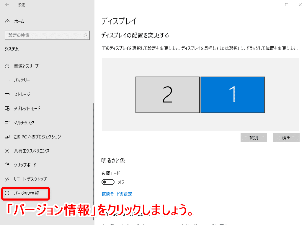 【DVD Shrinkデータ保存先の確認方法】DVD Shrink3.2でリッピングしたISOファイルの保存先を確認する方法|Winならファイル検索ソフトで一発検索!|ファイル検索ソフトで検索する方法:ファイル検索ソフト「Everything」のインストール方法:インストール前に確認すること:左のメニューを下へスクロールしていくと「バージョン情報」と書かれた項目があるので、これをクリックします。
