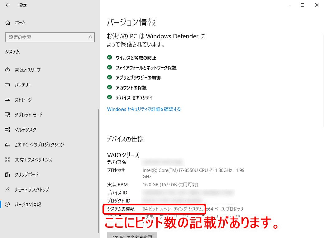 【DVD Shrinkデータ保存先の確認方法】DVD Shrink3.2でリッピングしたISOファイルの保存先を確認する方法|Winならファイル検索ソフトで一発検索!|ファイル検索ソフトで検索する方法:ファイル検索ソフト「Everything」のインストール方法:インストール前に確認すること:表示されたバージョン情報の中に「システムの種類」と書かれた項目があり、そこにビット数が記載されています。