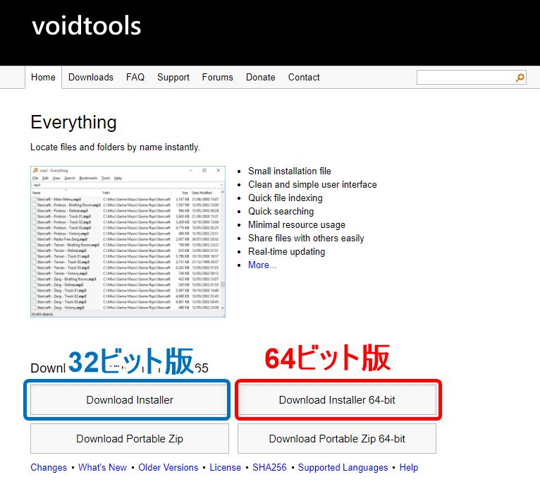 【DVD Shrinkデータ保存先の確認方法】DVD Shrink3.2でリッピングしたISOファイルの保存先を確認する方法|Winならファイル検索ソフトで一発検索!|ファイル検索ソフトで検索する方法:ファイル検索ソフト「Everything」のインストール方法:「Everything」をダウンロードする