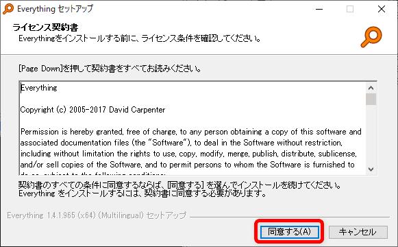 【DVD Shrinkデータ保存先の確認方法】DVD Shrink3.2でリッピングしたISOファイルの保存先を確認する方法|Winならファイル検索ソフトで一発検索!|ファイル検索ソフトで検索する方法:「Everything」をインストールする:ライセンス契約書の条件に目を通したら「同意する」をクリック。