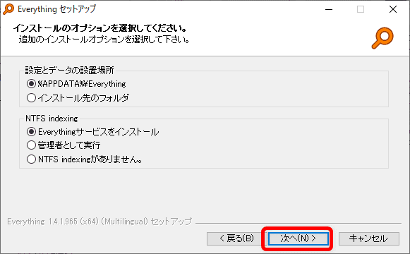 【DVD Shrinkデータ保存先の確認方法】DVD Shrink3.2でリッピングしたISOファイルの保存先を確認する方法|Winならファイル検索ソフトで一発検索!|ファイル検索ソフトで検索する方法:「Everything」をインストールする:インストールオプションについても初期設定の状態でOKなので、このまま「次へ」をクリックしましょう。