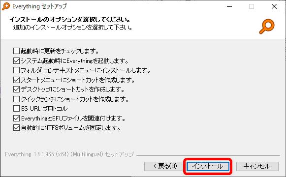 【DVD Shrinkデータ保存先の確認方法】DVD Shrink3.2でリッピングしたISOファイルの保存先を確認する方法|Winならファイル検索ソフトで一発検索!|ファイル検索ソフトで検索する方法:「Everything」をインストールする:続いて表示されるインストールオプションもそのままでOKなので、構わず「インストール」をクリックしましょう。