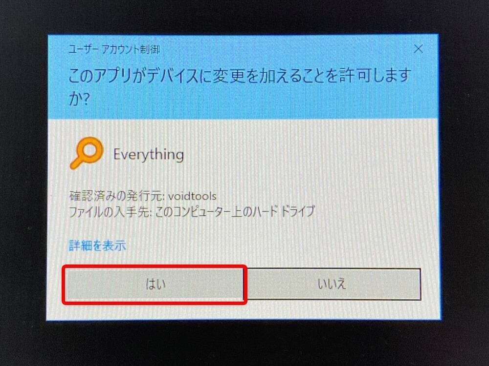 【DVD Shrinkデータ保存先の確認方法】DVD Shrink3.2でリッピングしたISOファイルの保存先を確認する方法|Winならファイル検索ソフトで一発検索!|ファイル検索ソフトで検索する方法:「Everything」をインストールする:「このアプリがデバイスに変更を加えることを許可しますか?」と表示されたら「はい」を選択しましょう。