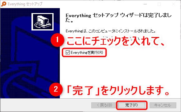 【DVD Shrinkデータ保存先の確認方法】DVD Shrink3.2でリッピングしたISOファイルの保存先を確認する方法|Winならファイル検索ソフトで一発検索!|ファイル検索ソフトで検索する方法:「Everything」をインストールする:「Everythingを実行」にチェックを入れた状態で「完了」ボタンをクリックして、早速ソフトを立ち上げましょう。
