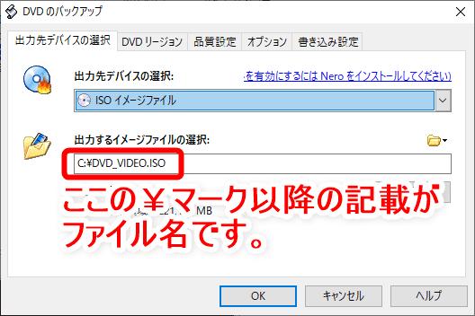 【DVD Shrinkデータ保存先の確認方法】DVD Shrink3.2でリッピングしたISOファイルの保存先を確認する方法|Winならファイル検索ソフトで一発検索!|ファイル検索ソフトで検索する方法:「Everything」でISOファイルの保存先を検索する方法:検索キーワードを確認する