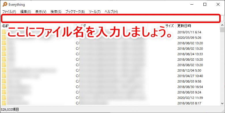【DVD Shrinkデータ保存先の確認方法】DVD Shrink3.2でリッピングしたISOファイルの保存先を確認する方法|Winならファイル検索ソフトで一発検索!|ファイル検索ソフトで検索する方法:ファイルの保存先を検索する