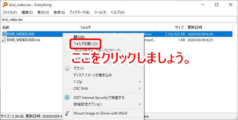 【DVD Shrinkデータ保存先の確認方法】DVD Shrink3.2でリッピングしたISOファイルの保存先を確認する方法|Winならファイル検索ソフトで一発検索!|ファイル検索ソフトで検索する方法:ファイルの保存先を検索する:目当てのファイルを「Everything」の一覧表示の中に見つけることができたら、ファイル名を右クリックしてメニューを開き、「フォルダを開く」をクリックしましょう。