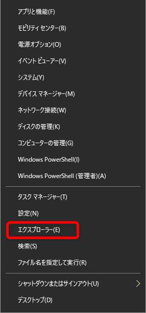【DVD Shrinkデータ保存先の確認方法】DVD Shrink3.2でリッピングしたISOファイルの保存先を確認する方法|Winならファイル検索ソフトで一発検索!|初期設定の場合:「Cドライブ」へのアクセス方法:表示されたメニューにある「エクスプローラー」をクリックしましょう。