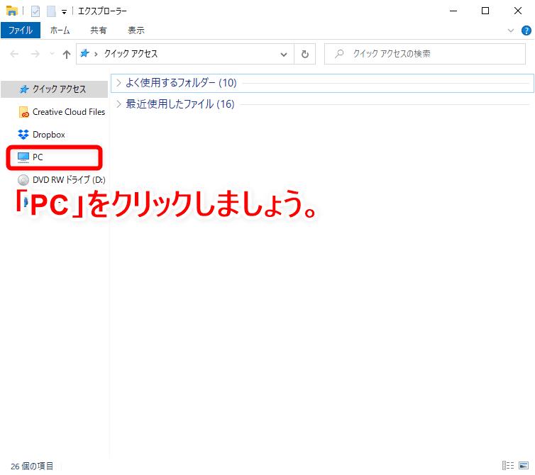 【DVD Shrinkデータ保存先の確認方法】DVD Shrink3.2でリッピングしたISOファイルの保存先を確認する方法|Winならファイル検索ソフトで一発検索!|初期設定の場合:「Cドライブ」へのアクセス方法:左側に表示されたメニューにある「PC」をクリックしましょう。