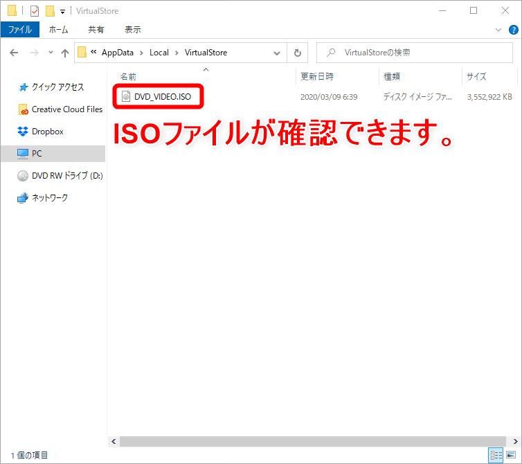 【DVD Shrinkデータ保存先の確認方法】DVD Shrink3.2でリッピングしたISOファイルの保存先を確認する方法|Winならファイル検索ソフトで一発検索!|初期設定の場合:「Cドライブ」へのアクセス方法:初期設定状態でDVDをリッピングした場合は、この「VirtualStore」フォルダの中にISOファイルが保存されていますよ。