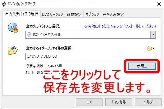 【DVD Shrinkデータ保存先の確認方法】DVD Shrink3.2でリッピングしたISOファイルの保存先を確認する方法|Winならファイル検索ソフトで一発検索!|保存先を変更している場合:DVD Shrinkデータ保存先を指定する方法