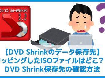 【DVD Shrinkデータ保存先の確認方法】DVD Shrink3.2でリッピングしたISOファイルの保存先を確認する方法 Winならファイル検索ソフトで一発検索!