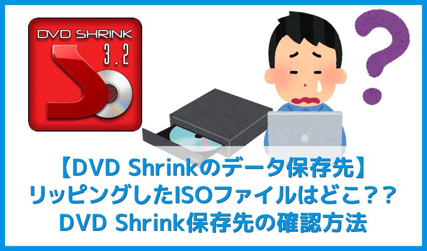 【DVD Shrinkデータ保存先の確認方法】DVD Shrink3.2でリッピングしたISOファイルの保存先を確認する方法|Winならファイル検索ソフトで一発検索!
