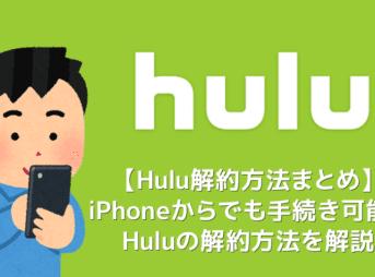 【Hulu解約方法まとめ】解約(退会)はiPhoneから手続き可能!Huluの契約解除方法を解説|無料期間内に手続きすれば料金は一切発生しません