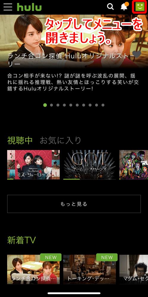 【Hulu解約方法まとめ】解約(退会)はiPhoneから手続き可能!Huluの契約解除方法を解説|無料期間内に手続きすれば料金は一切発生しません|解約の方法:iPhone編:アカウント画面から解約手続きを行う