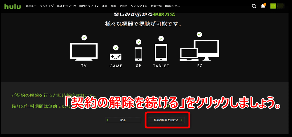 【Hulu解約方法まとめ】解約(退会)はiPhoneから手続き可能!Huluの契約解除方法を解説|無料期間内に手続きすれば料金は一切発生しません|解約の方法:パソコン編:アカウント画面から解約手続きを行う:「契約の解除を続ける」と書かれたボタンがあるので、これをクリックします。