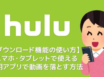 【Huluダウンロード機能の使い方】動画をアプリにダウンロードすればオフライン環境で視聴し放題!Hulu公式アプリに動画をダウンロードする方法