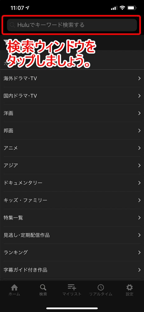 【Huluダウンロード機能の使い方】動画をアプリにダウンロードすればオフライン環境で視聴し放題!Hulu公式アプリに動画をダウンロードする方法|動画のダウンロード方法:ダウンロードしたい作品を検索する:ここでは検索ウインドウに作品名を入力して、作品の詳細ページへアクセスしたいと思います。 画面上部の検索ウインドウをタップしましょう。