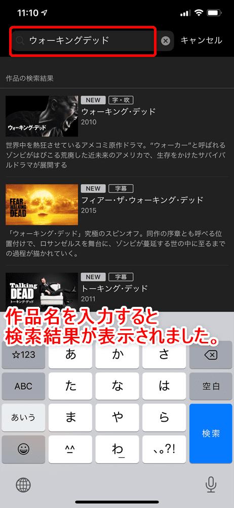 【Huluダウンロード機能の使い方】動画をアプリにダウンロードすればオフライン環境で視聴し放題!Hulu公式アプリに動画をダウンロードする方法|動画のダウンロード方法:ダウンロードしたい作品を検索する:ここでは海外ドラマ「ウォーキングデッド」をダウンロードしたいので、「ウォーキングデッド」と入力しました。