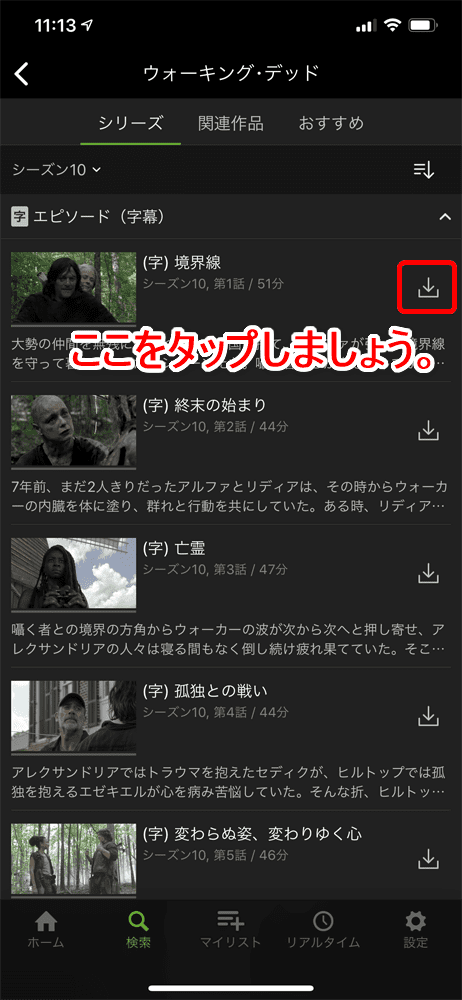 【Huluダウンロード機能の使い方】動画をアプリにダウンロードすればオフライン環境で視聴し放題!Hulu公式アプリに動画をダウンロードする方法|動画のダウンロード方法:ダウンロードボタンをタップする