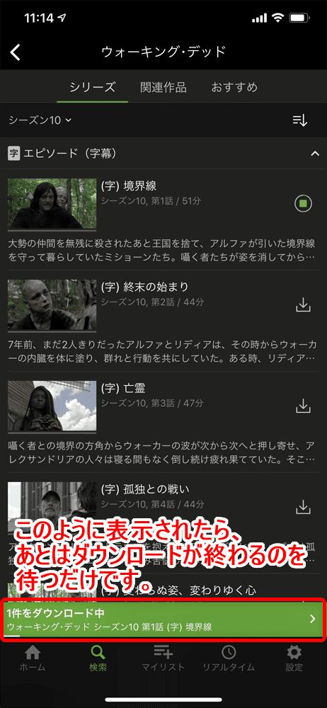 【Huluダウンロード機能の使い方】動画をアプリにダウンロードすればオフライン環境で視聴し放題!Hulu公式アプリに動画をダウンロードする方法|動画のダウンロード方法:ダウンロードボタンをタップする:「1件をダウンロード中」と画面下部に表示されたらOK。 あとはダウンロードが終わるのを待つだけです。