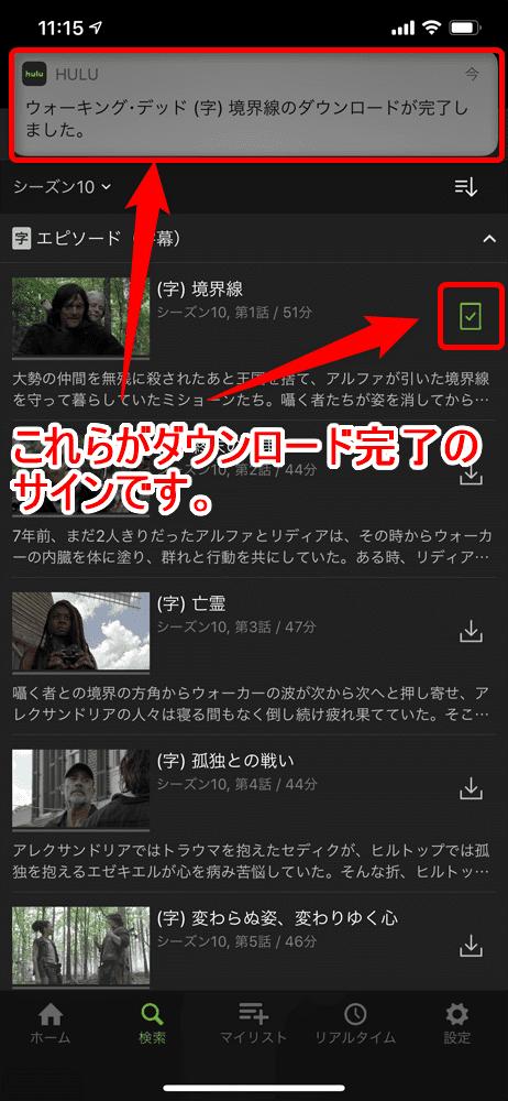 【Huluダウンロード機能の使い方】動画をアプリにダウンロードすればオフライン環境で視聴し放題!Hulu公式アプリに動画をダウンロードする方法|動画のダウンロード方法:ダウンロードボタンをタップする:プッシュ通知で「(作品名)のダウンロードが完了しました。」と表示されて、さっきまであったダウンロードボタンの部分にチェックマークが入っていたらダウンロード完了です。